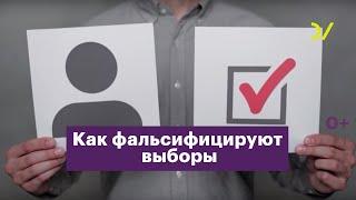 видео: Как фальсифицируют выборы