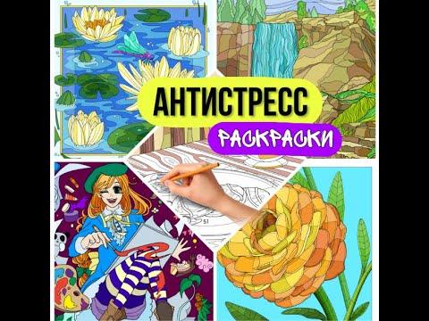 Выпуск №18 АНТИСТРЕСС видео, релакс, арттерапия, раскраски ...