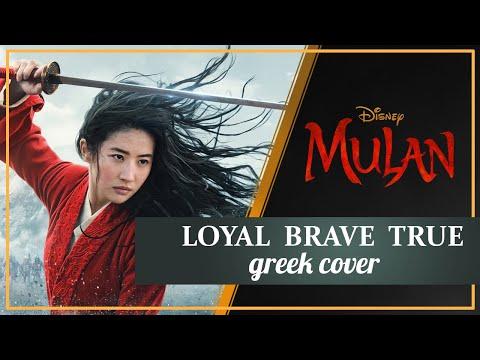 ♪ Loyal Brave True [Mulan~Greek Cover] ♪