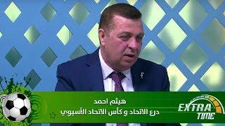 هيثم احمد - درع الاتحاد و كأس الاتحاد الآسيوي - Extra Time