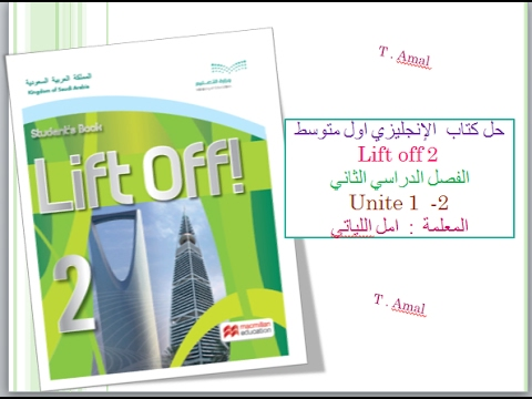 lift off 2 كتاب الطالب