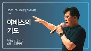 2021.08.29 하노이순복음교회 주일예배