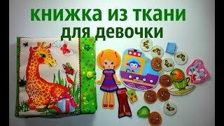 Книжка из ткани на заказ для Даши 2 года (с. Чалтырь, Ростовская обл.)