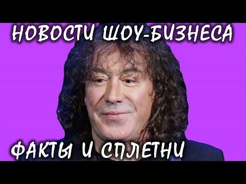 Видео, Владимир Кузьмин серьезно болен. Новости шоу-бизнеса