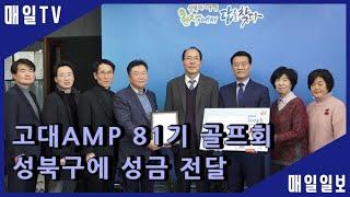 [매일TV] 고대 AMP 81기 골프회, 성북구에 성금…
