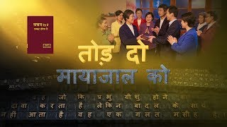 "Second Coming of Jesus Christ | Hindi Gospel Movie Trailer ""मायाजाल को तोड़ दो"""
