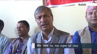 मन्त्रिपरिषद बैठक भिडियो कन्फ्रेन्सबाट गर्नु गलत : भीम रावल - NEWS24 TV