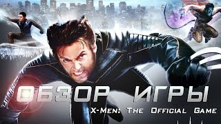 Обзор игры : X-Men -  The Official Game.