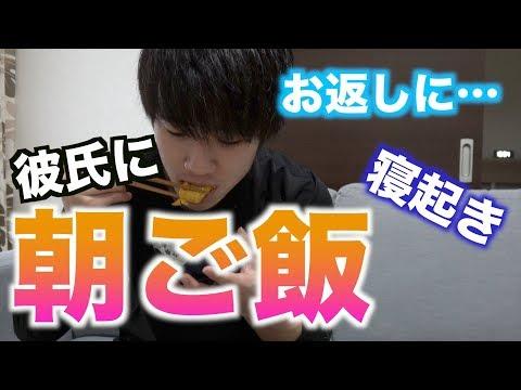 【朝食】彼氏に朝ご飯を作って見た!!