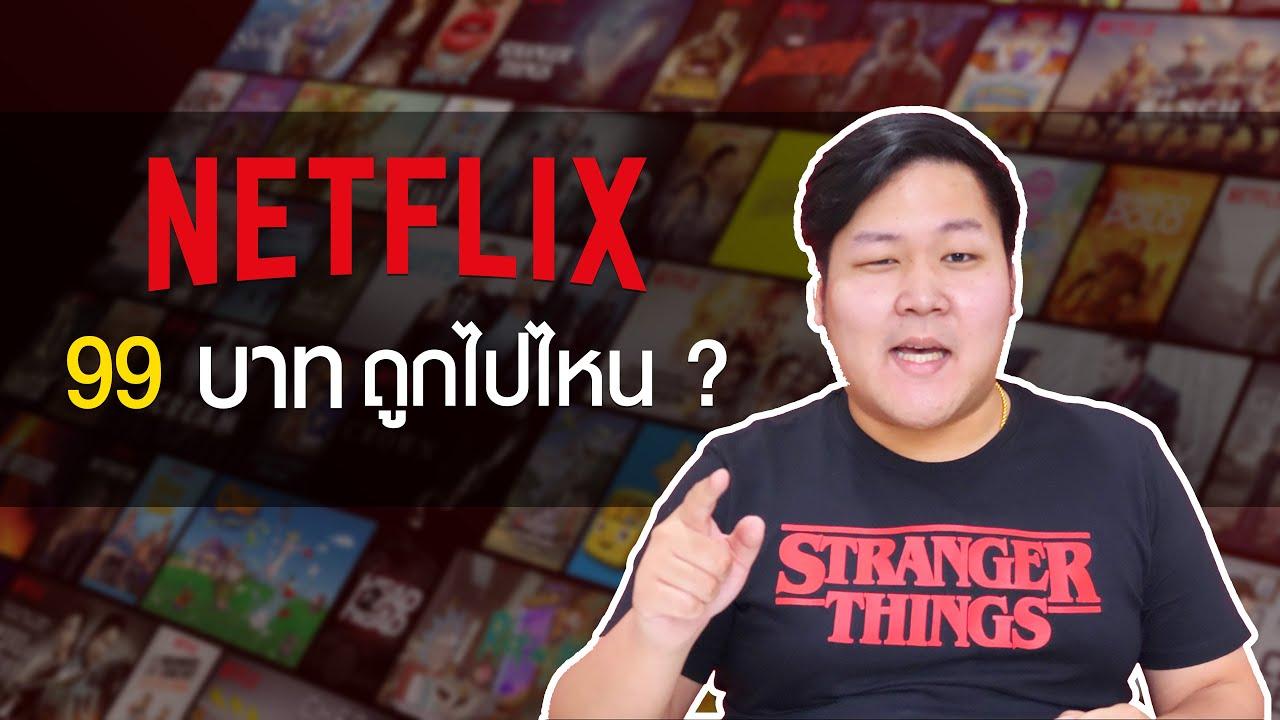 Netflix แค่ 99 บาท ถูกไปไหน ? ทำอะไรได้บ้าง ? ต้องดู !!
