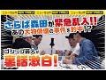さらば青春の光森田は、あの大物俳優が逮捕されることを事前に知っていた!?