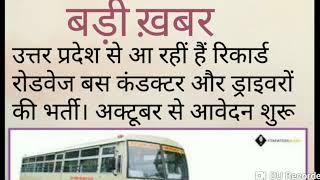 UPSRTC रोडवेज परिवहन निगम से 3300 पदों के लिए कंडक्टर और ड्राइवरों की भर्ती  uttar Pradesh job