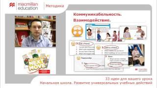 Развитие универсальных учебных действий у учащихся начальной школы на уроках АЯ