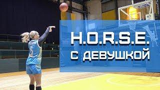 Играю в H.O.R.S.E. с Девушкой из Сборной Украины | Smoove