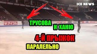 Александра ТРУСОВА и Юдзуру ХАНЮ исполнили ПАРАЛЕЛЬНЫЙ 4-й ПРЫЖОК