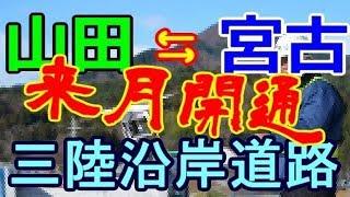 【岩手ローカル報聞】来月開通!! 三陸沿岸道路 宮古⇔山田