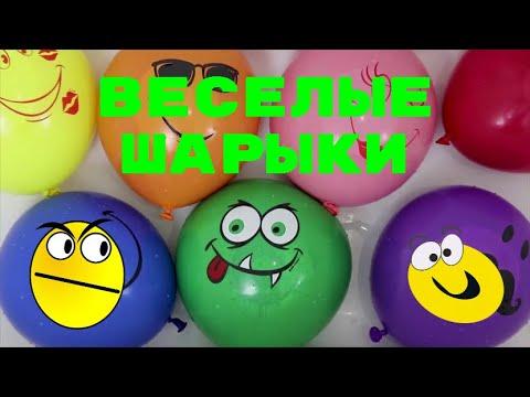 Развивающее видео. Для детей. Учим цвета. Лопаем воздушные ...