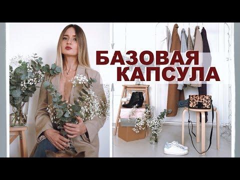 БАЗОВАЯ КАПСУЛА ВЕСНА-ОСЕНЬ 2019 | 15 простых вещей - много актуальных образов