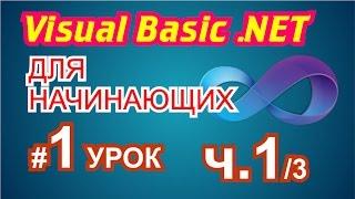 Visual Basic 2010 для начинающих 1й урок 1/3