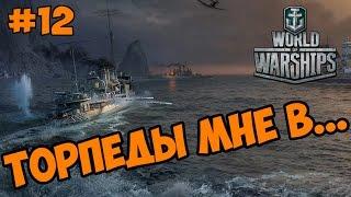 Торпеды мне в корму - World of Warships прохождение и обзор игры часть 12