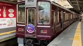 阪急8000系8000F 30th記念復刻装飾車運用開始! 日中普通運用