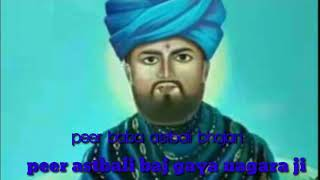 peer astbali bhajan 960x540 1 91Mbps 2019 04 13 10 14 41