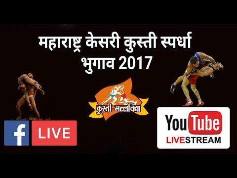Maharashtra Kesari 2017 day 5 Live