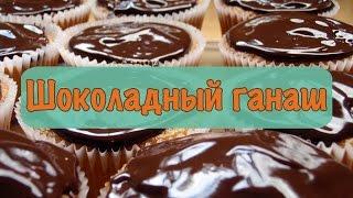 Как сделать шоколадный ганаш - how to make Chocolate ganashe