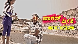 Pagal Preethi Part 2 | Heart Touching Kannada Short Film | A must watch movie | Top Kannada TV