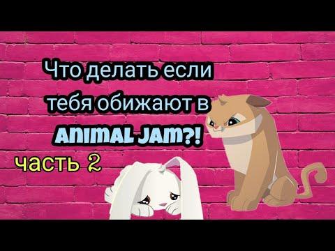 Вопрос: Как повеселиться в игре Animal Jam?