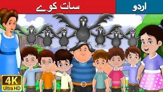 سات کوے | Seven Crows in Urdu | Urdu Story | Stories in Urdu | Urdu Fairy Tales