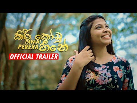 Kirikodu Heene - Pavani Perera Official Music Video Trailer