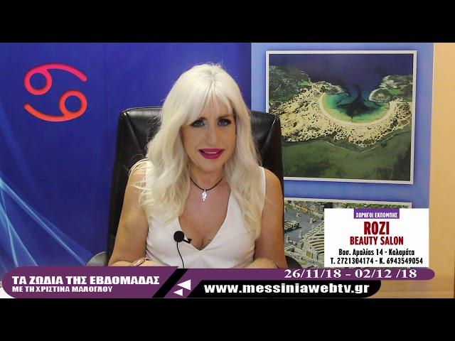 Τα ζώδια της εβδομάδας  26/11/18 - 02/12/18 - www.messiniawebtv.gr