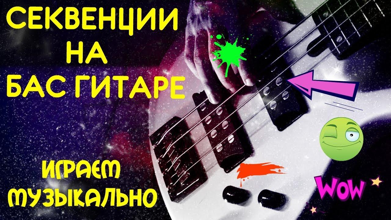 Секвенции на Бас Гитаре - Как играть музыкально