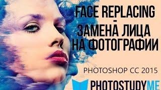 Замена лица | Face Raplacing в фотошопе