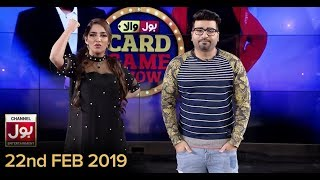 BOLwala Card Game Show | Game Show Aisay Chalay Ga Card | 22nd February 2019 | BOL Entertainment