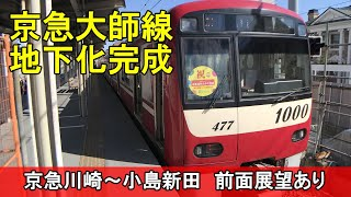 【京急】大師線 産業道路駅地下化完成 全区間前面展望あり