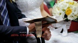 День Свадьбы Валерий & Ирина