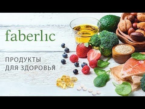 Обучающий вебинар «Продукты для здоровья Faberlic»Работа в Интернете FABERLIC! Online - проект FL !