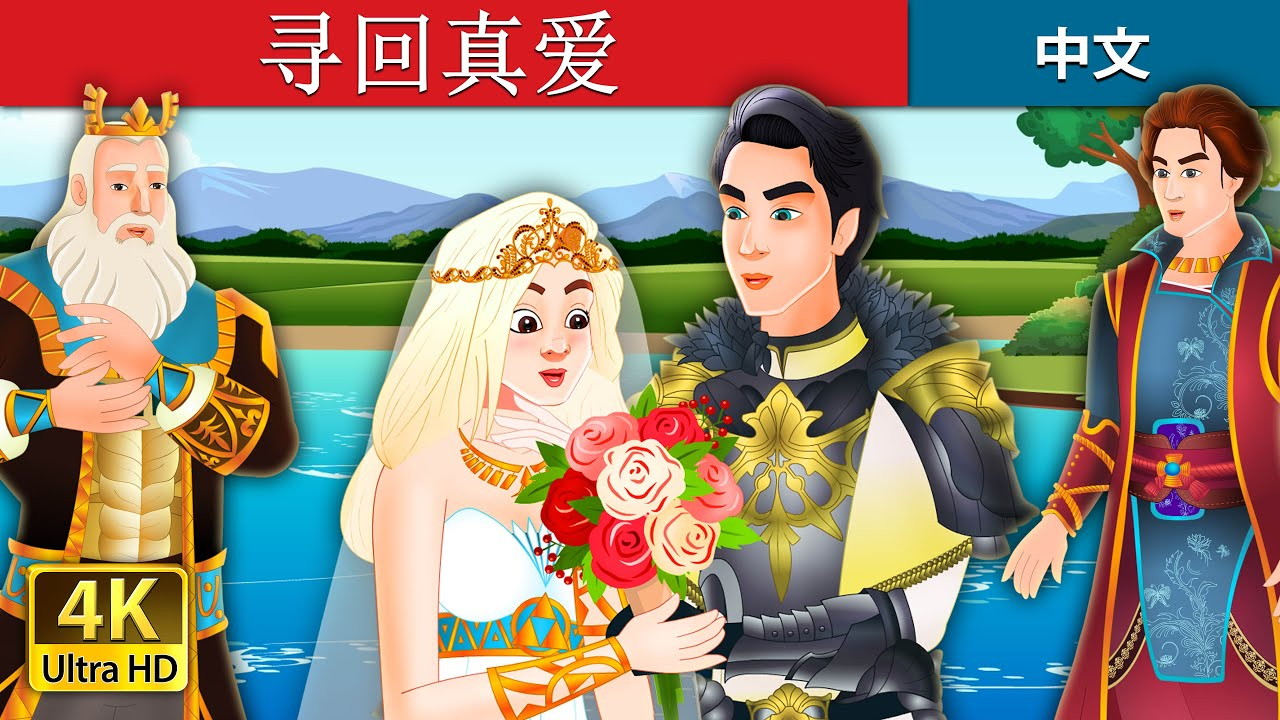 寻回真爱 | Finding Love Again in Chinese | Chinese Fairy