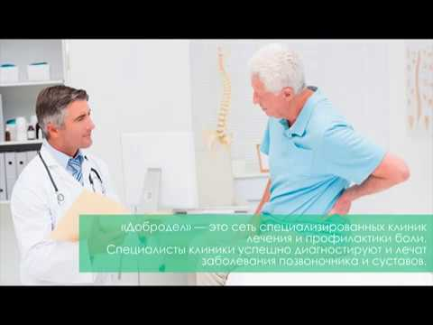 Клиника Добродел г. Ростов