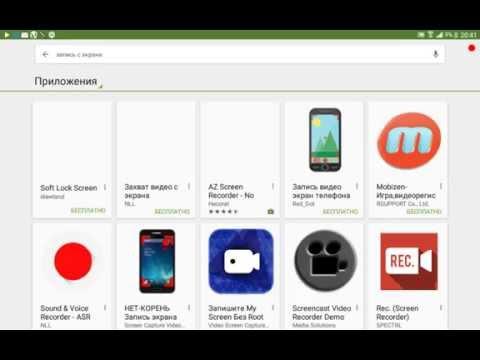 приложение для записи видео с экрана андроид скачать