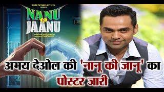 'Nanu ki Jaanu' first Poster Release | Abhay Deol | Dainik Savera