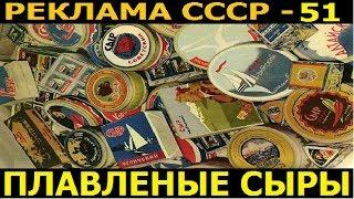 Реклама СССР-51.Плавленые сыры.