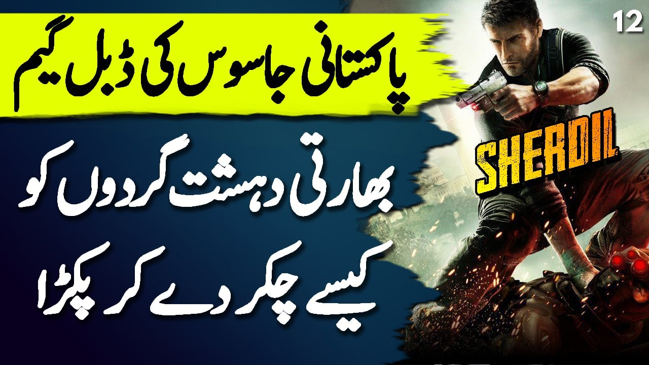 SHERDIL | Ep12 | Pakistani Jasoos Ki Double Game Ne Kese Dehshat Gard Pakray | Roxen Original