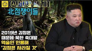 [신비한 세계] 北점쟁이들, 2019년 김정은 때문에 북한 쑥대밭!.역술인 인용해 '김정은 사라질 것…