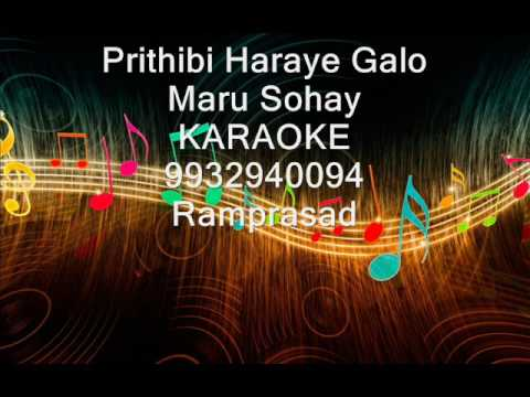 Prithibi Hariye Gelo Moru Saharay Karaoke by Ramprasad 9932940094