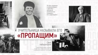 видео Краткая биография Томаса Эдисона самое главное
