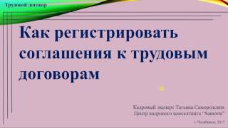 видеоинструкция Регистрация соглашений к трудовому договору  Т.А. Самородских