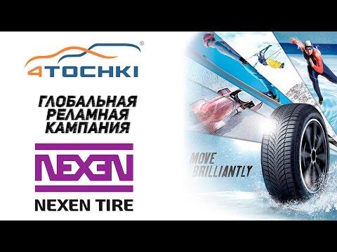 Nexen Tire глобальная рекламная компания на 4 точки